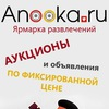 Anooka.ru - интерактивная ярмарка развлечений!