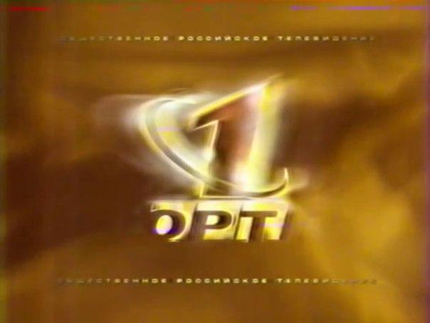 новости 1 канала 1995 год саратов чикун