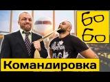 Тренировка в командировке с Анваром Абдуллаевым и Андреем Басыниным — резина и комплекс