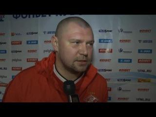 Дмитрий Кудряшов после матча с «Сибирью»
