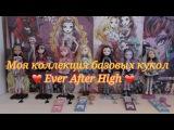 1 Часть Моя коллекция базовых кукол Ever After High
