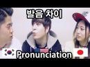 데이브 [미국/한국/일본 단어 발음 차이] Difference in pronunciation between US/Korea/Japan