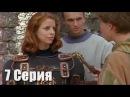 Сериал Чародей / Spellbinder 1995 7 Серия Секрет Пороха