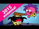 Пин-код - 2015 - Танцы с пчёлами  (Смешарики - познавательные мультики для детей)