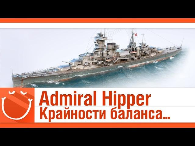 World of warships Admiral Hipper Крайности баланса