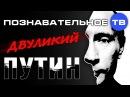 Двуликий Путин Познавательное ТВ, Евгений Фёдоров