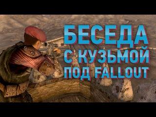 Беседа с Кузьмой под Fallout New Vegas [07.07.15]