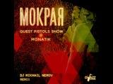 QUEST PISTOLS SHOW и MONATIK - Мокрая (DJ Mikhail Nemov Remix)