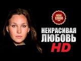 ᴴᴰ Некрасивая Любовь (2015) Мелодрама HD Сериал Русские Фильмы для Души