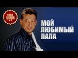 Мой Любимый Папа (2015) Мелодрамы Сериалы Русские Фильмы для Души