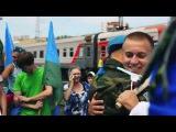 Дембель Гуськов! УРА!!! Дождались!!! Встреча Костяна!!! За ВДВ!! ДМБ 2015