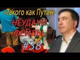 Подборка от FUNNY GOLD, ЛУЧШИЕ ПРИКОЛЫ #38 подборка дебилов