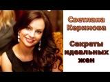 Светлана Керимова - Секреты идеальных жен