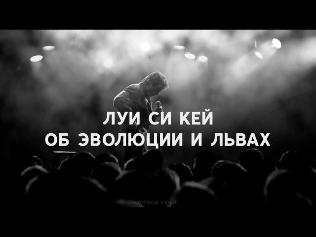 Луи Си Кей - Об эволюции и львах