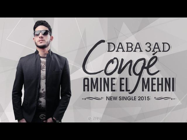 Ayoub Morrsion -Amine El Mehni - Daba 3ad Congé  