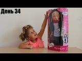 ДЕНЬ 34 — Распаковка большой куклы, Сабрина распаковывает подарок, сюрприз, распаковка видео