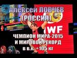 А.Ловчев (РФ) - Чемпион мира-2015 и мировой рекорд тяжелая атлетика / Weightlifting worlds champion