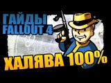 Fallout 4 | Как БЕСПЛАТНО фармить торговые лавки - Купи меня по-еврейски!