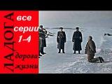 ЛАДОГА( Дорога жизни) ВСЕ СЕРИИ (БЕЗ ТИТРОВ)  2014.Сериал фильм военный драма онлайн