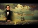Franz Schubert Serenade Ivan Aivazovsky Moon Path