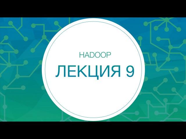 Hadoop. ZooKeeper