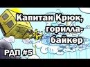 5 Рэйнбоу Дэш представляет Капитан Крюк горилла байкер