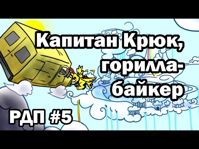 Рэйнбоу Дэш представляет Капитан Крюк горилла байкер