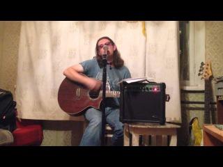 Илья Щербаков - На рубль слез, а смеху на пятак (Песня гр. Деревья)