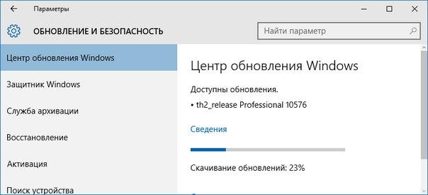 Выпущена сборка Windows 10 Insider Preview 10576 для ПК
