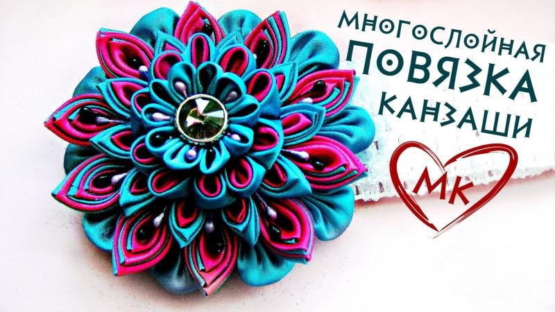 Многослойный цветок канзаши своими руками. Видео уроки канзаши. » Freewka.com - Смотреть онлайн в хорощем качестве