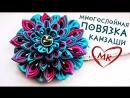Многослойный цветок канзаши своими руками. Видео уроки канзаши.