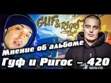 Мнение об альбоме: Гуф и Ригос - 420