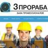 3proraba.com.ua - Ремонт/Строительство/Уборка