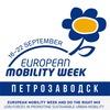 Европейская Неделя мобильности в Петрозаводске