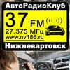 АРК- Авторадиоклуб г. Нижневартовска