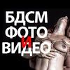 БДСМ фото и видео