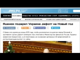 Миф о дефолте Украины или как Россия «попала в капкан».