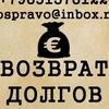 Возврат долгов Москва, Россия. Покупка, продажа