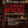 Культурна вечірка в бібліотеці