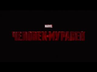 Человек-муравей (2015) Смотреть Онлайн в Хорошем Качестве (Трейлер)