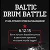 Baltic Drum Battle Санкт-Петербург