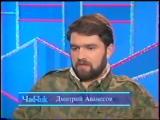 staroetv.su Час пик (23.02.1995) Дмитрий Аванесов