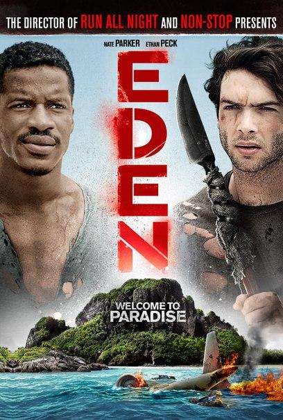 Едем (2014)