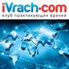 Клуб практикующих врачей iVrach.com