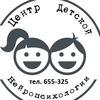 ДЕТСКИЙ ЦЕНТР НЕЙРОПСИХОЛОГИИ ЧЕБОКСАРЫ