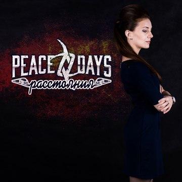 Peace Days представили сингл «Расстояния»