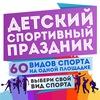 """Фестиваль """"Дети в спорт"""" Р-н-Д"""