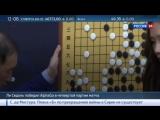 Человек победил искусственный интеллект в игре го
