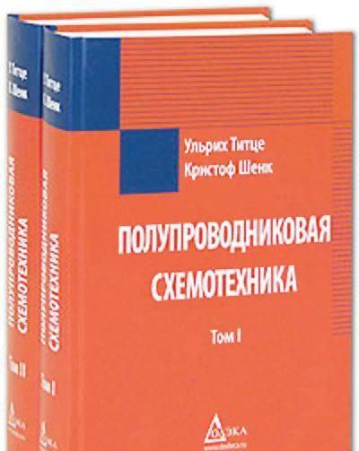 Файл Титце У., Шенк К.