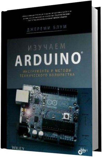 Файл Изучаем Arduino